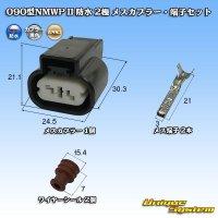 三菱電線工業製 (現古河電工製) 090型NMWP II 防水 2極 メスカプラー・端子セット