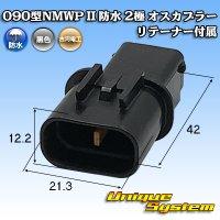 三菱電線工業製 (現古河電工製) 090型NMWP II 防水 2極 オスカプラー リテーナー付属