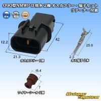 三菱電線工業製 (現古河電工製) 090型NMWP II 防水 2極 オスカプラー・端子セット リテーナー付属