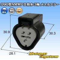 三菱電線工業製 (現古河電工製) 090型NMWP II 防水 3極 メスカプラー