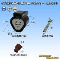 三菱電線工業製 (現古河電工製) 090型NMWP II 防水 3極 メスカプラー・端子セット