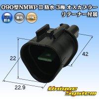 三菱電線工業製 (現古河電工製) 090型NMWP II 防水 3極 オスカプラー リテーナー付属
