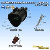 三菱電線工業製 (現古河電工製) 090型NMWP II 防水 3極 オスカプラー・端子セット リテーナー付属