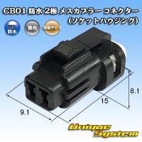 住鉱テック CB01 防水 2極 メスカプラー コネクター(ソケットハウジング)
