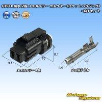 住鉱テック CB01 防水 2極 メスカプラー コネクター(ソケットハウジング)・端子セット