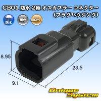 住鉱テック CB01 防水 2極 オスカプラー コネクター(プラグハウジング)