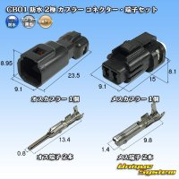 住鉱テック CB01 防水 2極 カプラー コネクター・端子セット