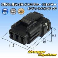住鉱テック CB01 防水 3極 メスカプラー コネクター(ソケットハウジング)