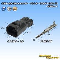 住鉱テック CB01 防水 3極 オスカプラー コネクター(プラグハウジング)・端子セット