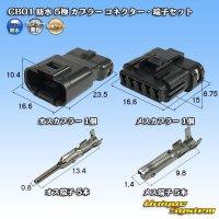 住鉱テック CB01 防水 5極 カプラー コネクター・端子セット