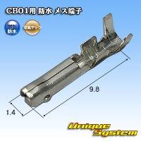 住鉱テック CB01用 防水 メス端子
