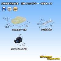 住友電装 090型 HM 防水 2極 メスカプラー・端子セット