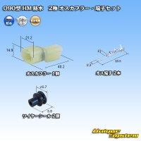 住友電装 090型 HM 防水 2極 オスカプラー・端子セット