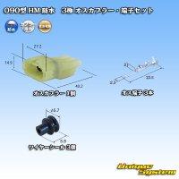 住友電装 090型 HM 防水 3極 オスカプラー・端子セット