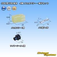 住友電装 090型 HM 防水 4極 メスカプラー・端子セット