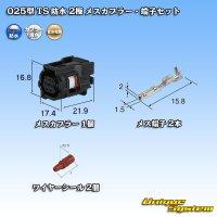 住友電装 025型 TS 防水 2極 メスカプラー・端子セット