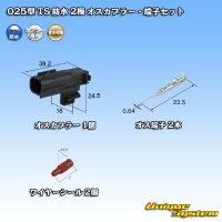 住友電装 025型 TS 防水 2極 オスカプラー・端子セット
