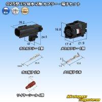 住友電装 025型 TS 防水 2極 カプラー・端子セット
