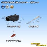 住友電装 025型 TS 防水 3極 オスカプラー・端子セット