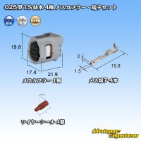 住友電装 025型 TS 防水 4極 メスカプラー・端子セット