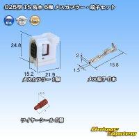 住友電装 025型 TS 防水 6極 メスカプラー・端子セット