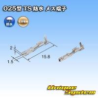 住友電装 025+090型TS防水シリーズ用 025型 メス端子