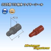 住友電装 025+090型TS防水シリーズ用 025型 ワイヤーシール