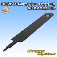 住友電装 025型 TS 防水 カプラー コネクター用 端子抜き用治具 工具