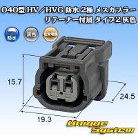 住友電装 040型 HV/HVG 防水 2極 メスカプラー リテーナー付属 タイプ2 灰色