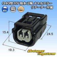 住友電装 040型 HV/HVG 防水 2極 メスカプラー リテーナー付属