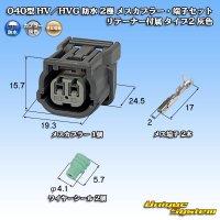 住友電装 040型 HV/HVG 防水 2極 メスカプラー・端子セット リテーナー付属 タイプ2 灰色