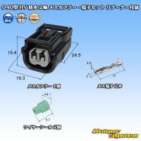 住友電装 040型 HV/HVG 防水 2極 メスカプラー・端子セット リテーナー付属