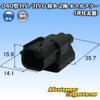 040型 HV/HVG 防水 2極 オスカプラー (非住友製)