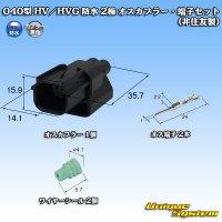 040型 HV/HVG 防水 2極 オスカプラー・端子セット (非住友製)