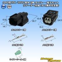 住友電装 040型 HV/HVG 防水 2極 カプラー・端子セット リテーナー付属 (オス側非住友製)