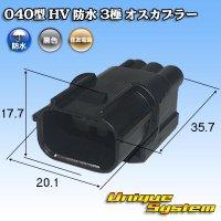 住友電装 040型 HV/HVG 防水 3極 オスカプラー