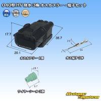 住友電装 040型 HV/HVG 防水 3極 オスカプラー・端子セット