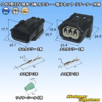 住友電装 040型 HV/HVG 防水 3極 カプラー・端子セット リテーナー付属