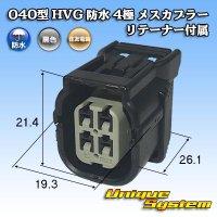 住友電装 040型 HV/HVG 防水 4極 メスカプラー リテーナー付属