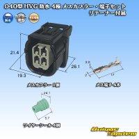住友電装 040型 HV/HVG 防水 4極 メスカプラー・端子セット リテーナー付属