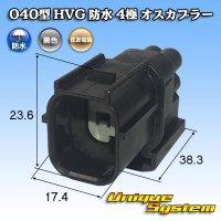 住友電装 040型 HV/HVG 防水 4極 オスカプラー
