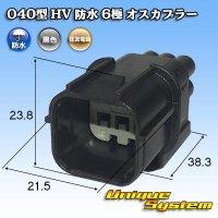 住友電装 040型 HV/HVG 防水 6極 オスカプラー