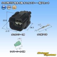 住友電装 040型 HV/HVG 防水 6極 オスカプラー・端子セット