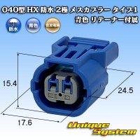 住友電装 040型 HX 防水 2極 メスカプラー タイプ1 青色 リテーナー付属