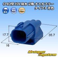 住友電装 040型 HX 防水 2極 オスカプラー タイプ1 青色