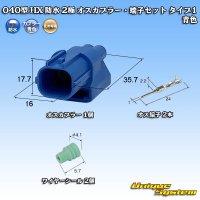 住友電装 040型 HX 防水 2極 オスカプラー・端子セット タイプ1 青色