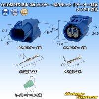 住友電装 040型 HX 防水 2極 カプラー・端子セット リテーナー付属 タイプ1 青色