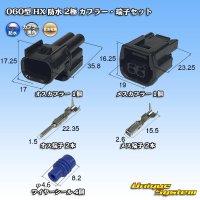 住友電装 060型 HX 防水 2極 カプラー・端子セット