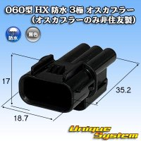 060型 HX 防水 3極 オスカプラー (オスカプラーのみ非住友製)