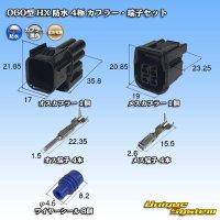 住友電装 060型 HX 防水 4極 カプラー・端子セット